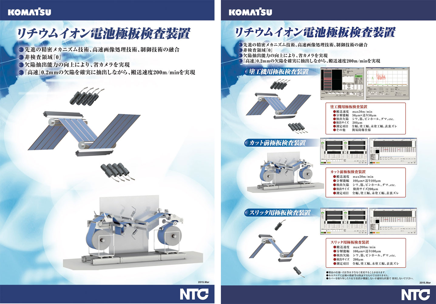 Lithium-ion battery cell plate inspection equipment